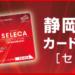 【しずぎん】東京都民だけど静岡銀行カードローン「セレカ」の審査は低収入OKで使い勝手もいい
